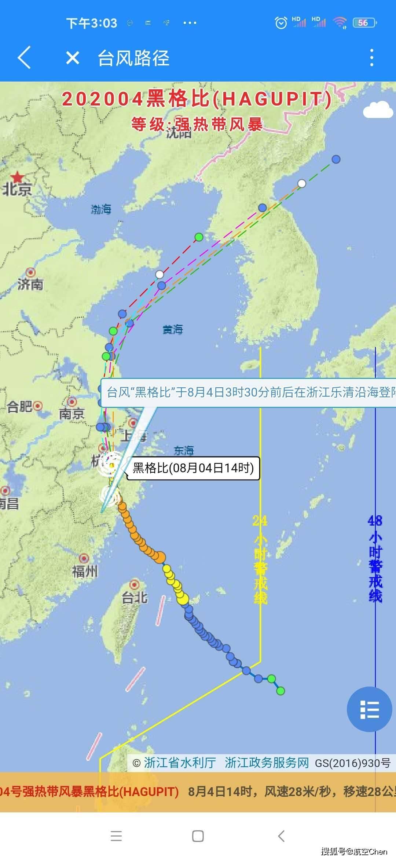 台风黑格比要来了,浙江省机场受到很大