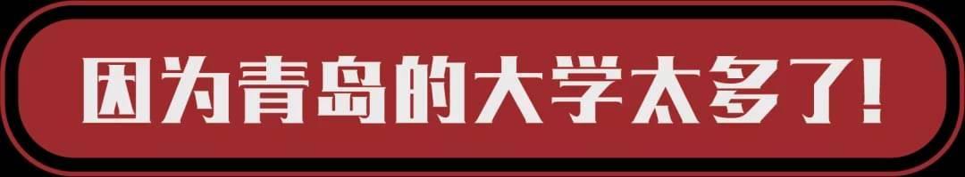 千万不要来青岛上大学