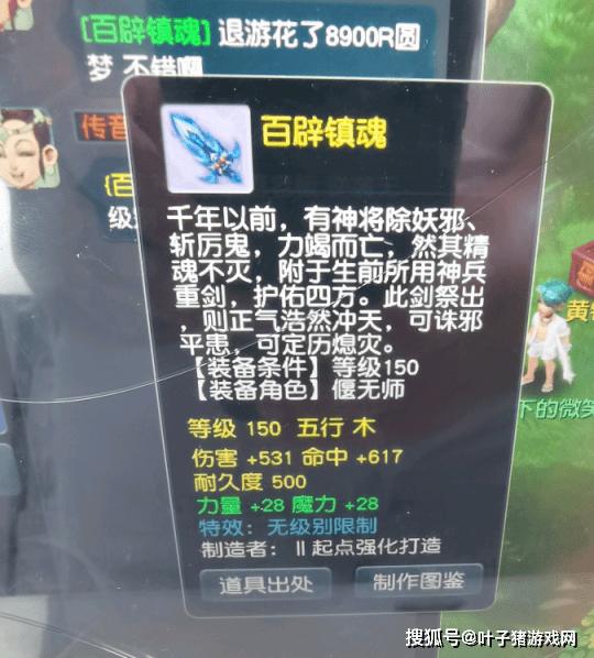 梦幻西游:8900R鉴定出150无级别巨剑 通天得附魔却当C66卖了