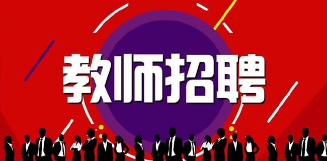 想当老师的注意!宁陵县面向社会公开招聘教师