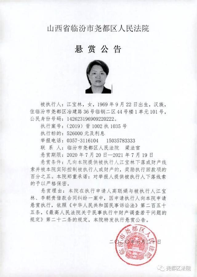 临汾市尧都区人民法院悬赏公告