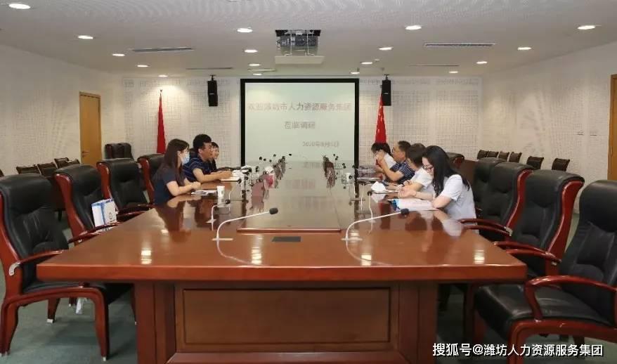 潍坊市人力资源服务集团持续开展上门回访工作——潍坊市科技馆