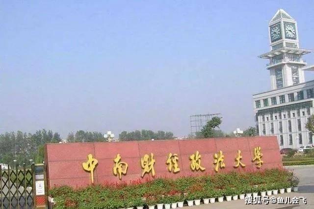 中南财经大学2020年预估录取分数线出炉!考生多少分能被中南大录取