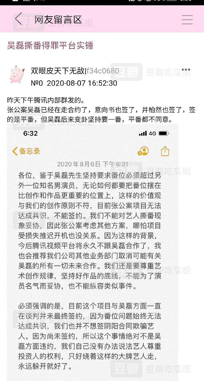 曝吴磊为争番位 惨被平台永久拉黑