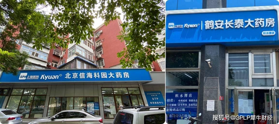上药健康跨境电商平台时时康登陆北京大药房
