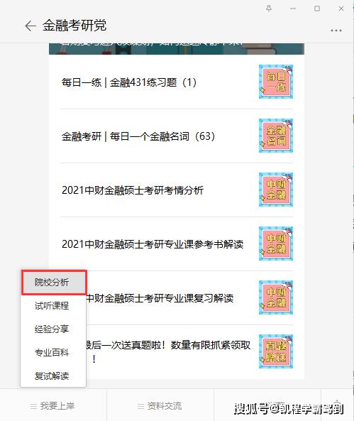 北京地区 各高校金融专硕考研参考书汇总