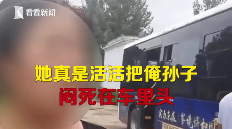 2歲半男童被忘車內8小時后離世 全身發紫身上起水泡