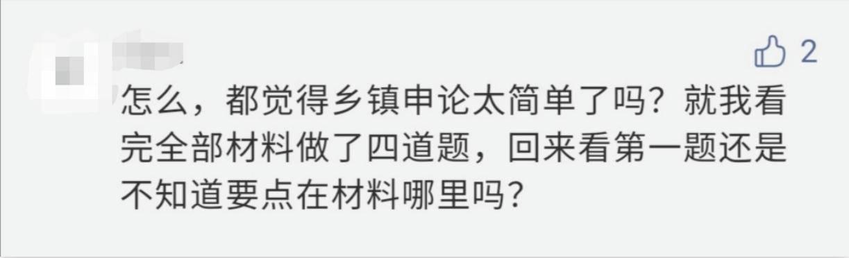 '威尼斯网站' 听说这次广东省考申论 靠抄质料拿分?(图2)
