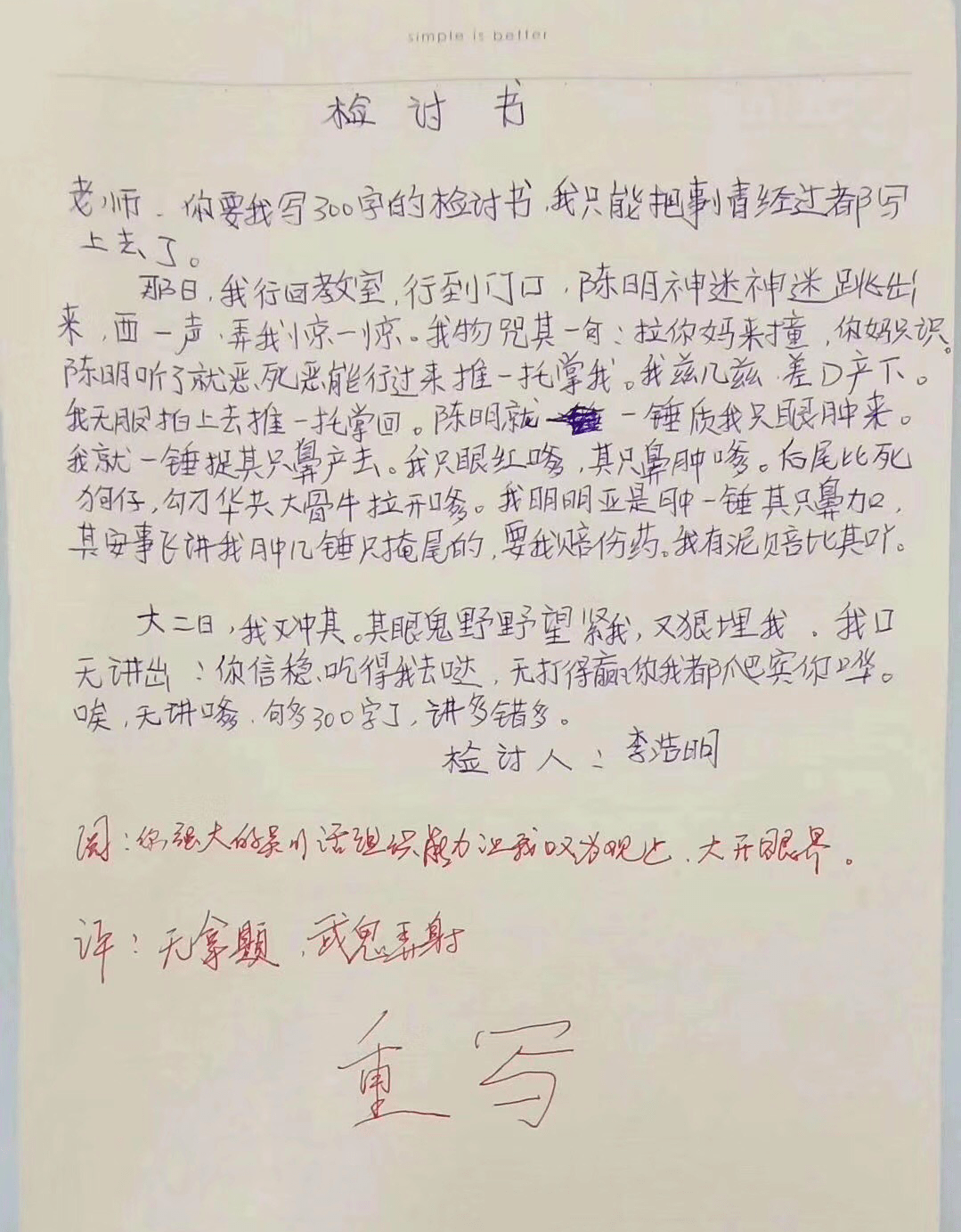 火了!化州隔离一小学生手写300字的检讨书刷爆屏……