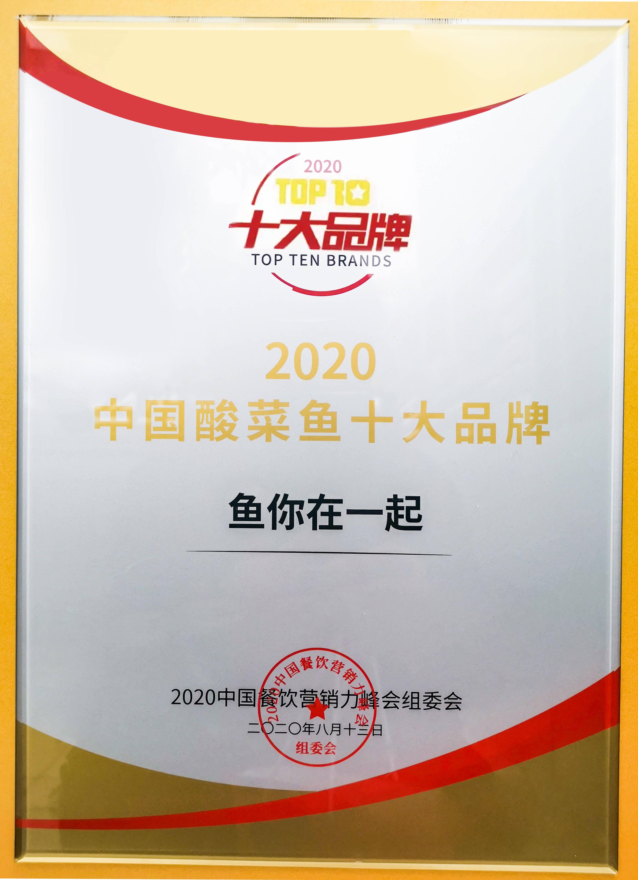 逆风破浪,鱼你在一起酸菜鱼再获2020中国酸菜鱼十大品牌