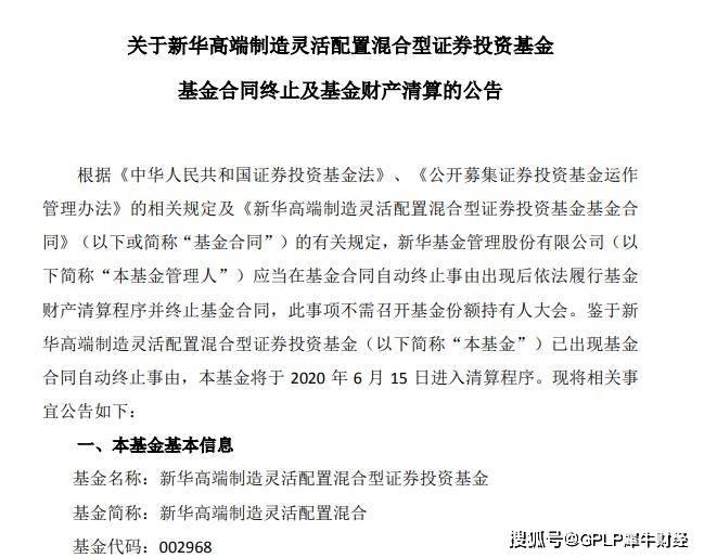2.36亿元规模基金今仅剩0.10亿元 新华基金管理一只产品被迫清盘