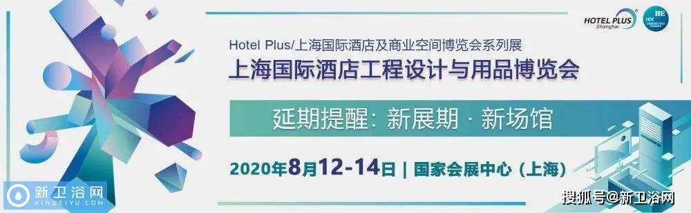热图攻击!2020上海国际酒店展览会上哪些