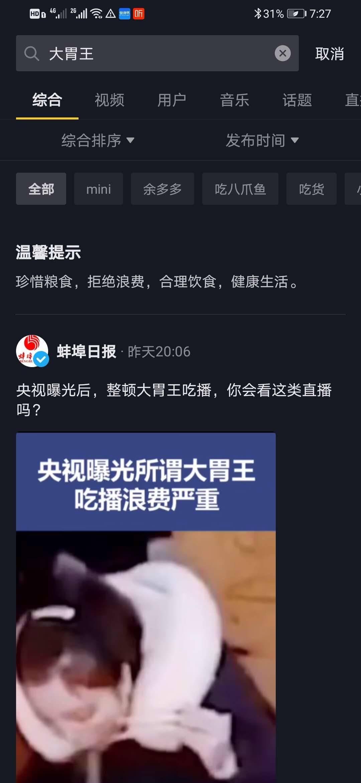 """""""大胃王""""被点名批评,各平台现""""拒绝浪费""""提示"""