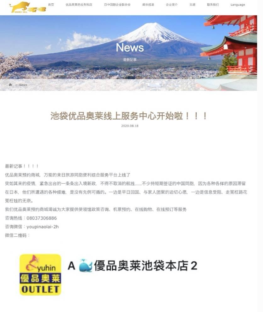 万能的华人综合平台上线了 却只对短期签证开放