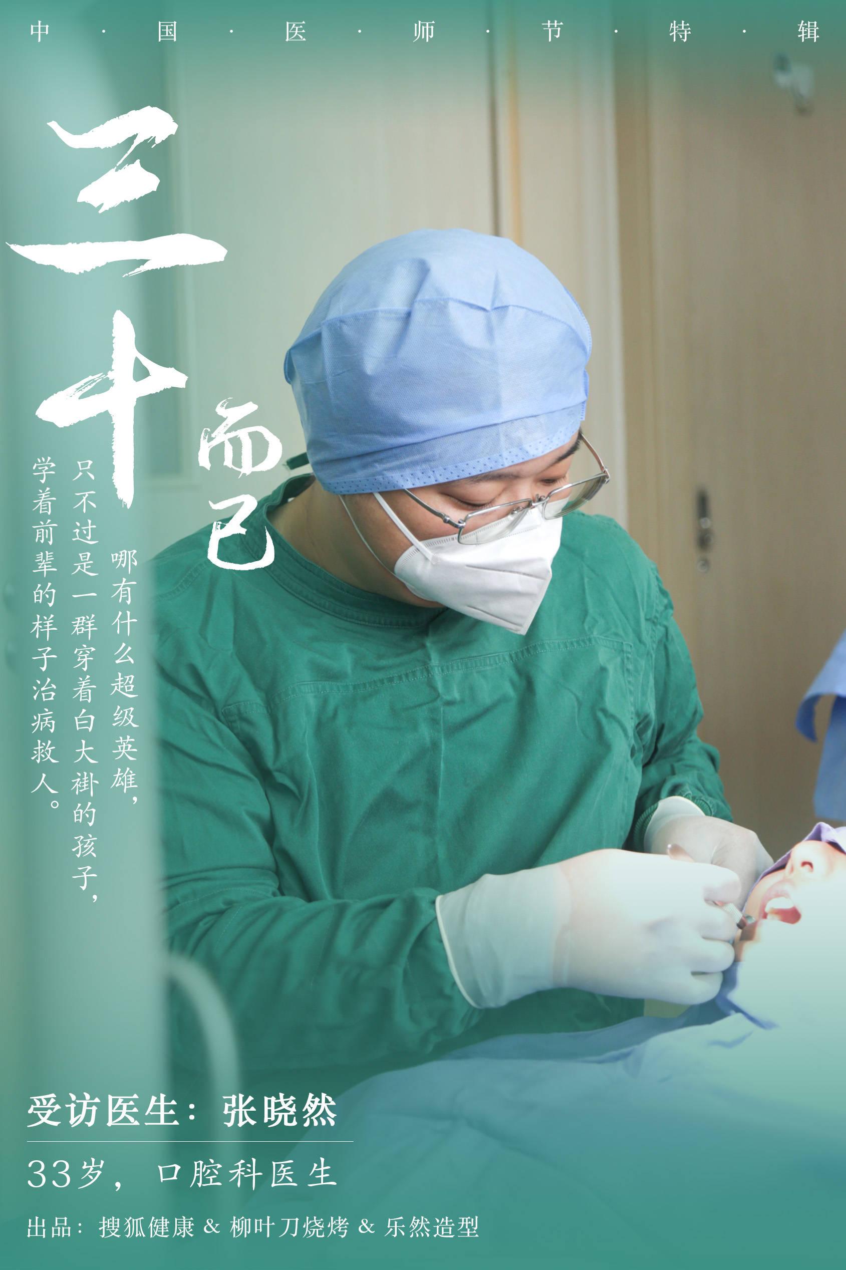 原创搜狐健康医师节特辑|张晓然医生:我是五代口腔医学世家传人