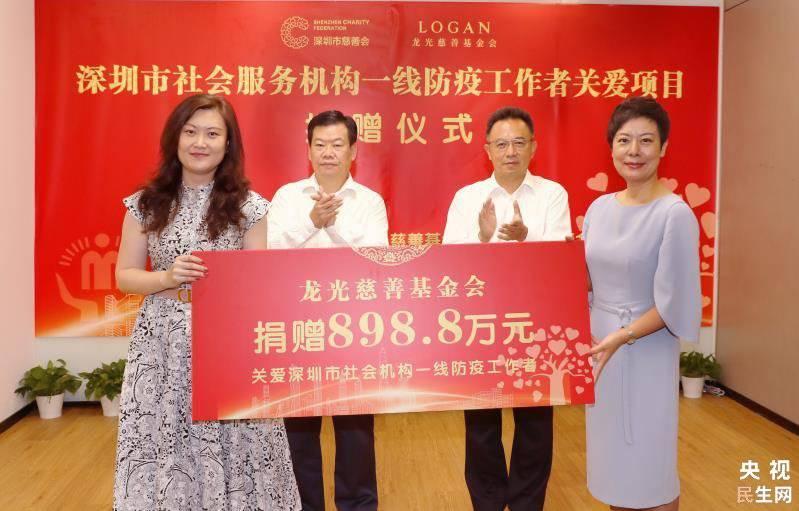 龙光慈善基金会捐赠898万元 关爱深圳一线防疫工作者