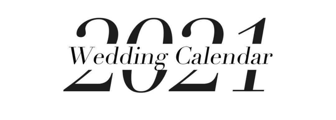原创2021年婚礼日历,让你在酒店档期之争中,抢夺先手