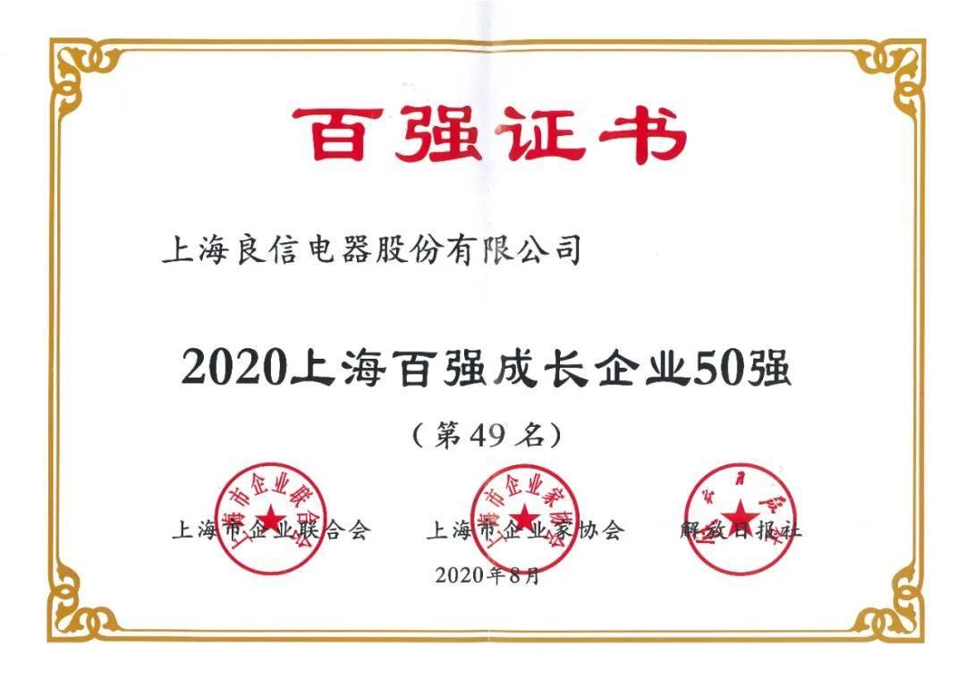 2020年上海百強企業發布,良信電器榮登三項榜單