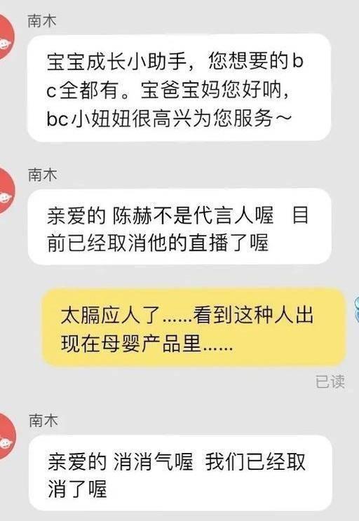 洗不白?陈赫代言母婴产品遭妈妈粉抵制,直播临时取消被骂渣男