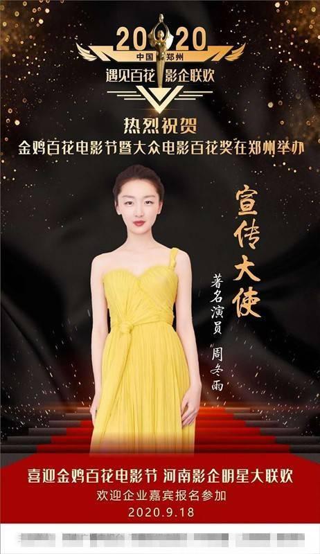 周冬雨是2020金鸡百花电影节宣传大使?执委会辟谣