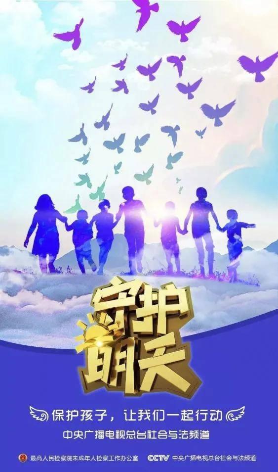 以爱之名 全力呵护每一个孩子的明天 国际星艺人出演法治特别节目|买球叶杨科技(图1)