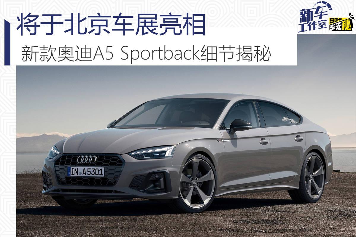 将于北京车展亮相 新款奥迪A5 Sportback细节揭秘