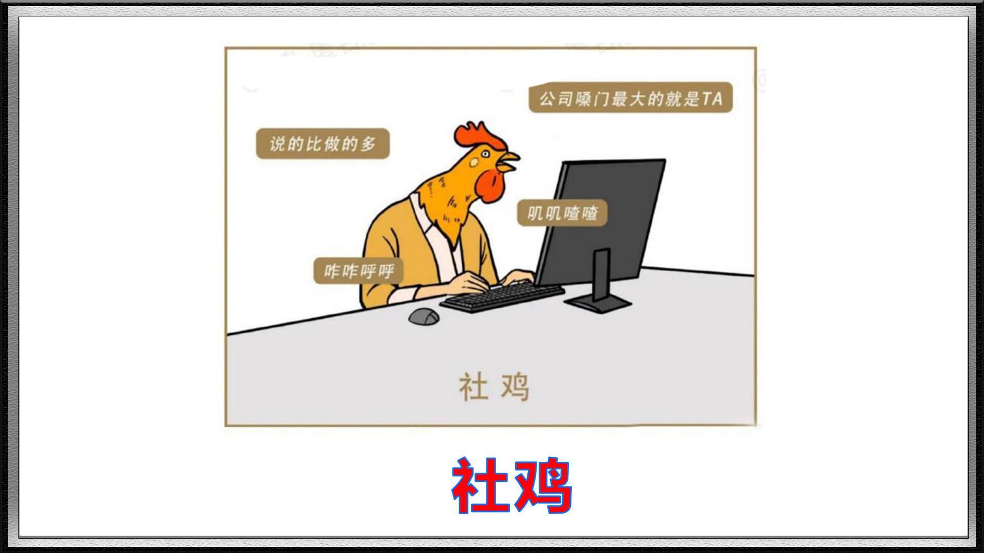 一组漫画看清你在公司中的性格 是社恐还是社鹅?