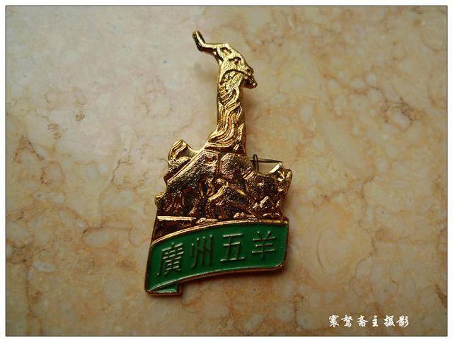 原创             前段时间晒了北京旅游的纪念章,今天再来晒一晒我的其他纪念章吧
