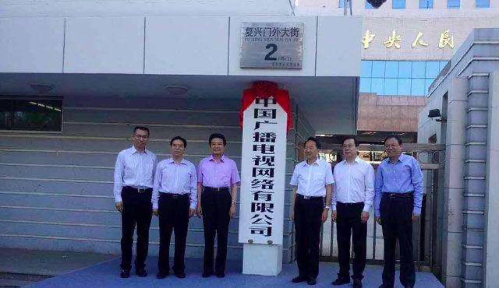 中国广电牵手国电阿里,5G在农村大有可为
