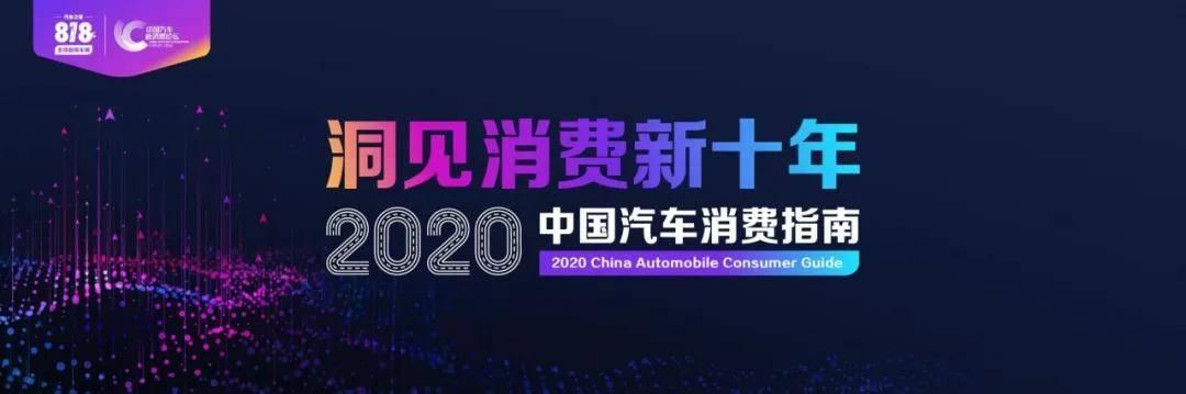洞察消费新十年2020中国汽车消费指南