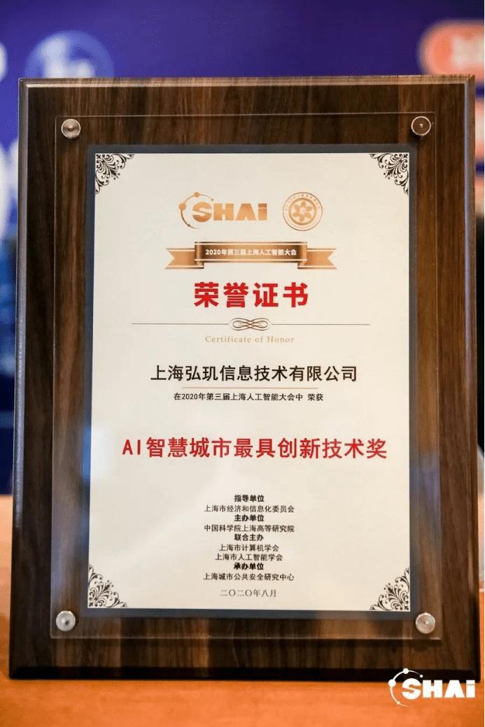 Cyclone|上海人工智能大会|弘玑Cyclone荣获AI智慧城市最具创新技术奖