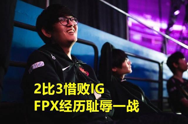 原创FPX惜败IG,DOINB落寞离场,tian累瘫,笑笑:他们买错了1个人