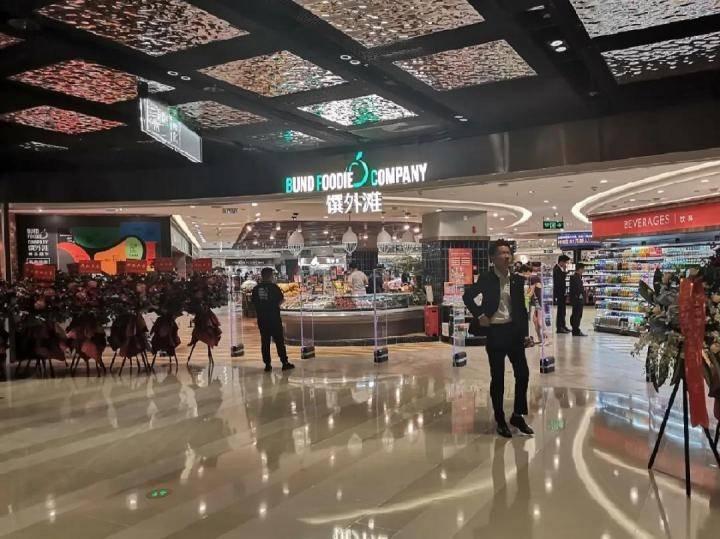 """ope官方网站:迈克助力上海复星集团首家""""跳外滩""""精品超市盛大开业"""