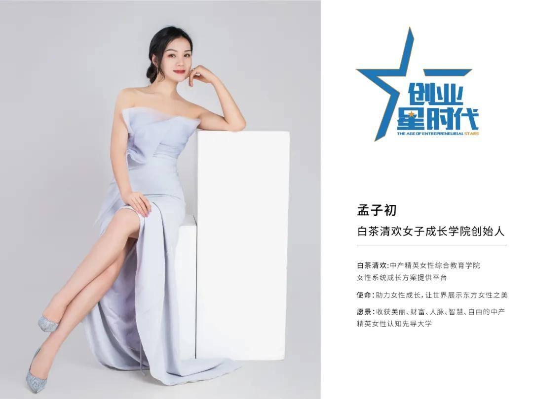 白茶清欢,向世界展示东方女性之美!