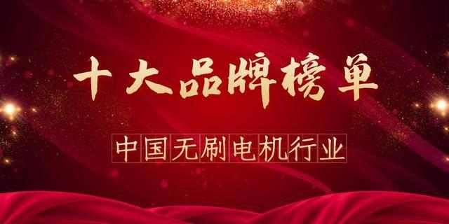 10mm无刷减速电机,2020年度中国无刷电机行业榜单_生产