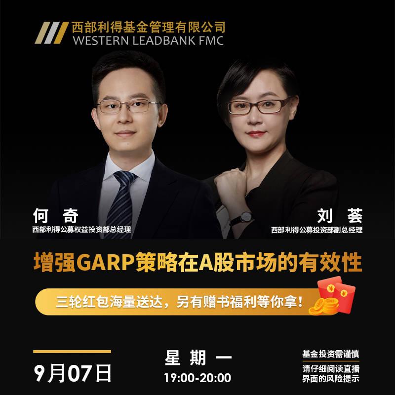 直播预告 | 增强GARP策略在A股市场的有效性?