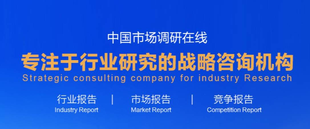 2020-2026年中国炉底渣市场调查与发展前景报告