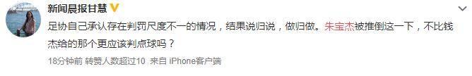 频繁摔倒+疑似手球!深沪战裁判引争议 钱杰给式犯规被无视-GIF