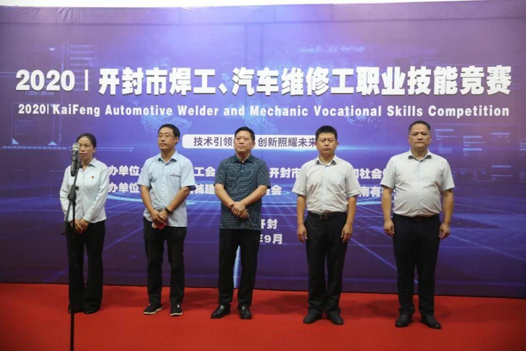 开封市总工会举办2020年焊工、汽车维修工职业技能竞赛