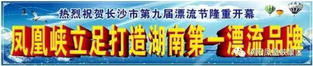 【重要公告】凤凰峡漂流2020年和您一起坚守到国庆