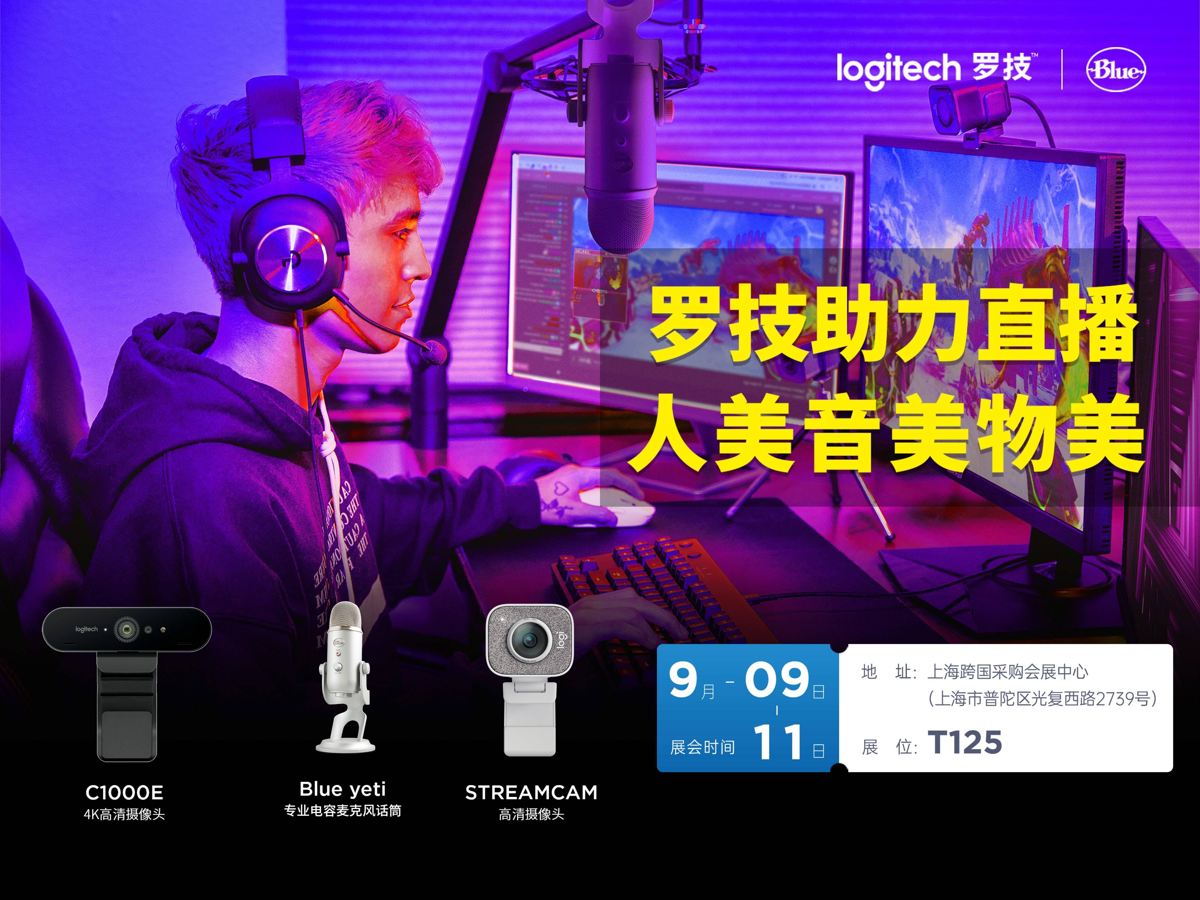 罗技参展2020上海国际网络直播与短视频博览会