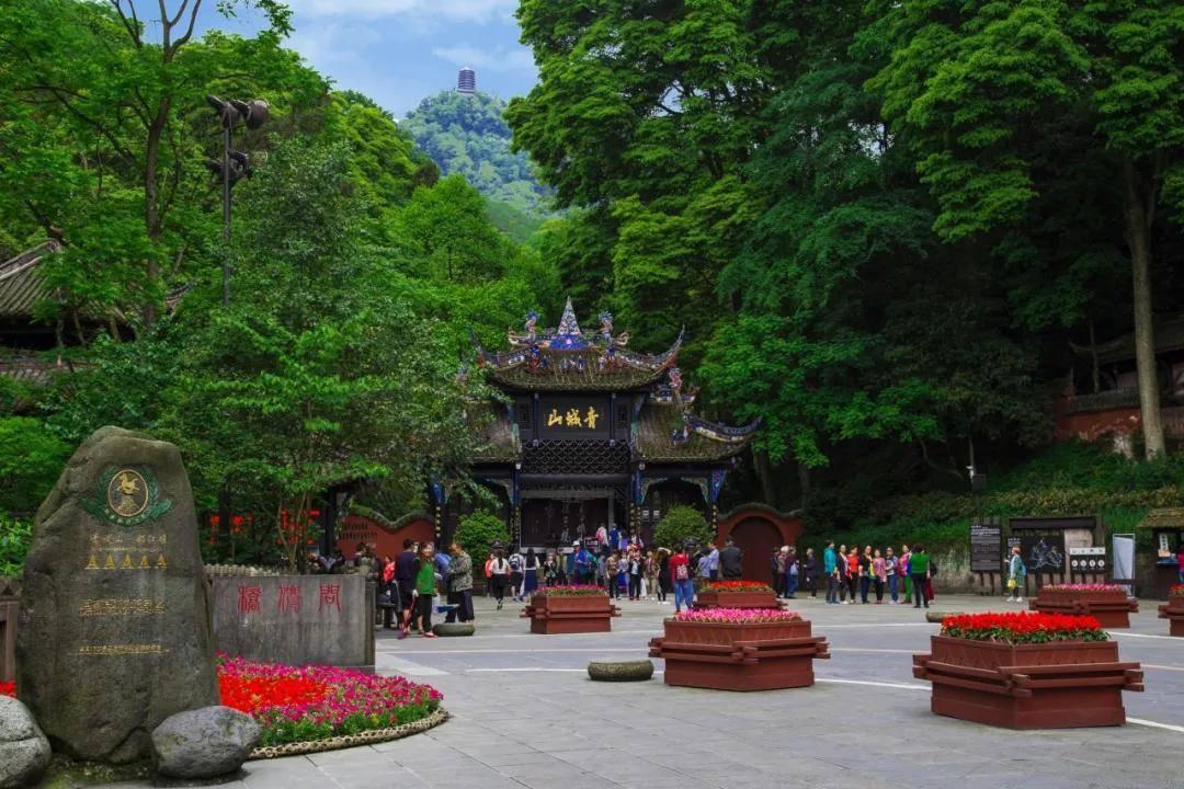 青城山—都江堰景区9月10日向全球教师免费开放