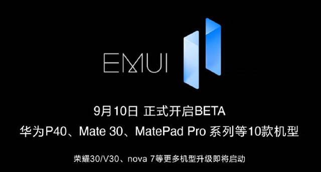 原创            华为EMUI11已向内测用户推送 P40等10款机型可尝鲜