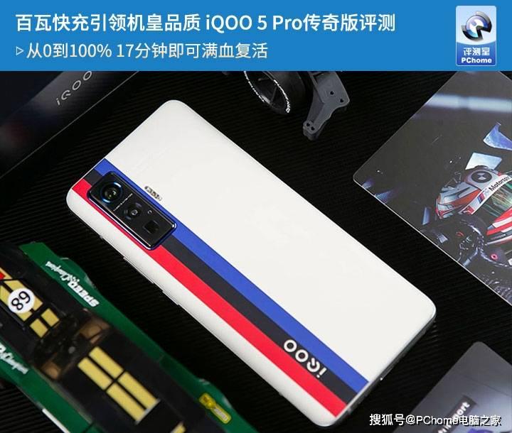 原创            百瓦快充引领机皇品质 iQOO 5 Pro传奇版评测