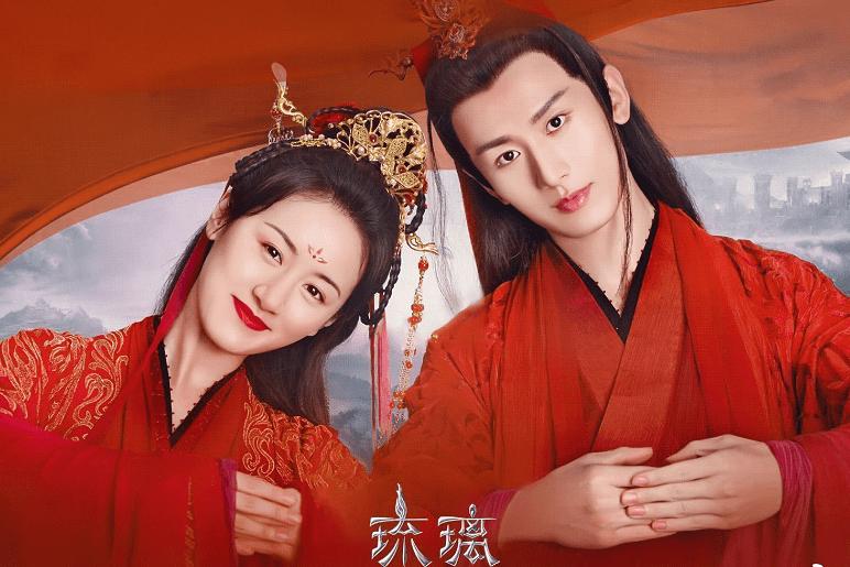 琉璃超前点播大结局 司凤璇玑成婚太甜了!
