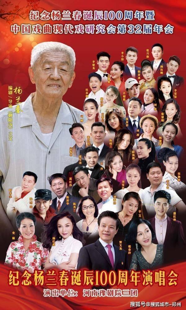 """纪念""""朝阳沟之父""""杨兰春诞辰100周年,郑州将连续三天上演这些经典剧目"""
