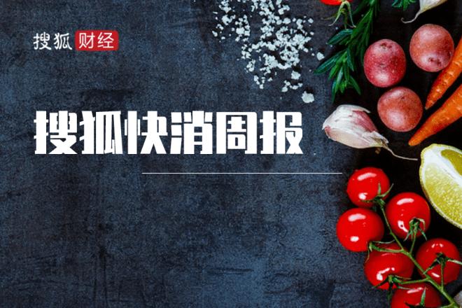 搜狐快消周报丨百胜中国上市首日破发,江小白否认3亿美元融资传闻