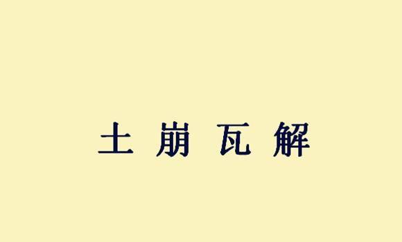 成语什么崩塌_成语故事简笔画