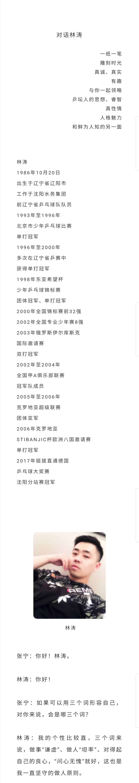爱体育官方网站: 林涛:做最好的自己 前辽宁省乒乓球队队员 对话乒坛人(图1)