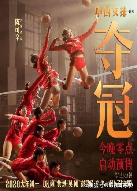 """《夺冠》提档9月25日上映,两度""""告白"""""""